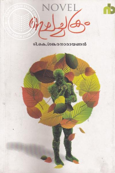 Cover Image of Book Ilachakram
