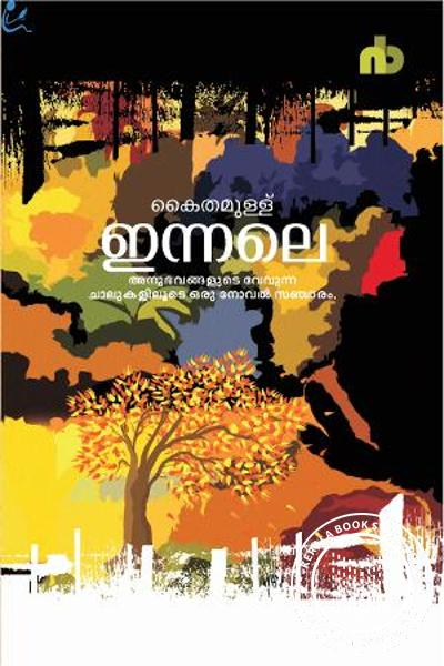 Cover Image of Book Innale
