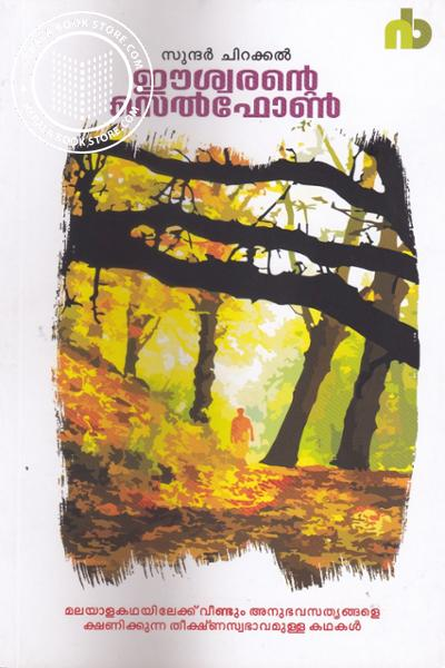 Cover Image of Book Iswarande Cell Phone