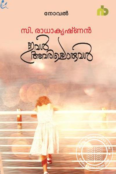 Cover Image of Book Ival Avariloruval