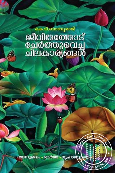 Cover Image of Book Jeevithathode Cherthuvacha Chila Karyangal