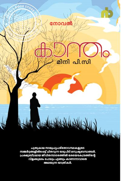 Cover Image of Book കാന്തം