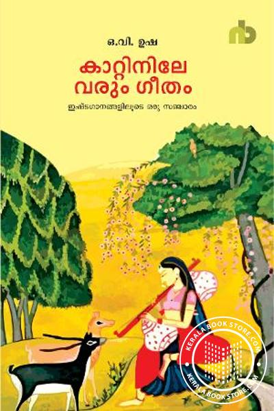 Cover Image of Book Kattinilevarum Geetham