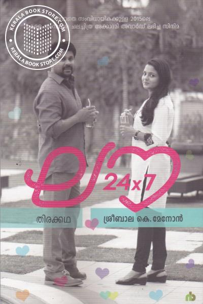 Cover Image of Book ലവ് 24X7