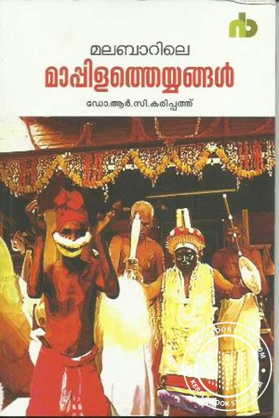 Cover Image of Book Malabarile Mappila Theyyangal