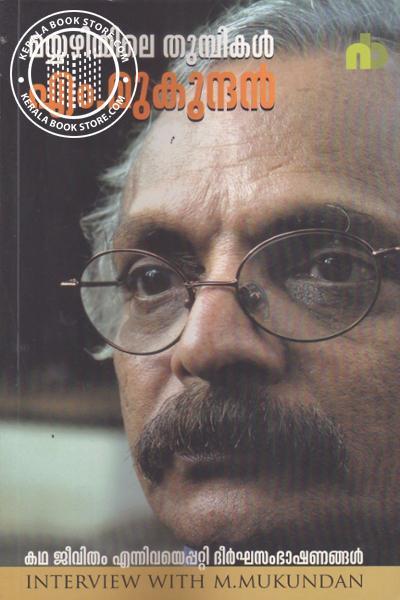 Cover Image of Book മയ്യഴിയിലെ തുമ്പികള്