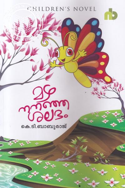 Cover Image of Book Mazhanananja Shalabham
