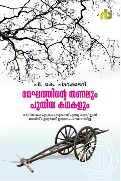 Cover Image of Book Mekhathintethanalum Puthiyakadhakalum