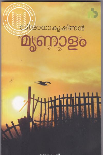 Cover Image of Book മൃണാളം