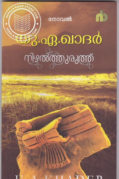Cover Image of Book Nizhalthuruthu