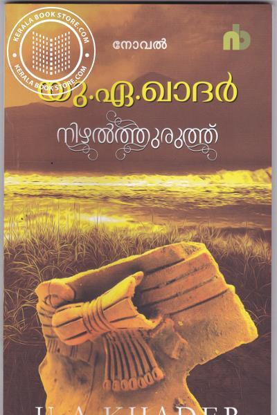 Image of Book നിഴല്ത്തുരുത്ത്