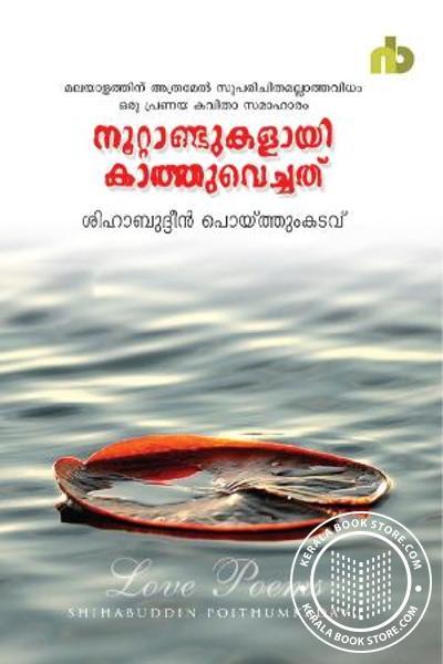 Cover Image of Book Nuttadukalayi Kathuvachathe