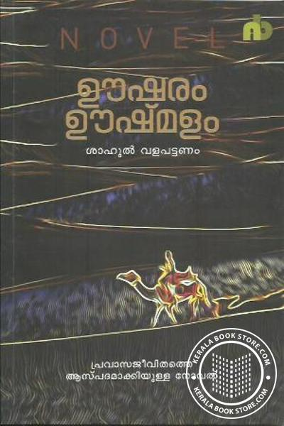Cover Image of Book Oosharam Ooshmalam