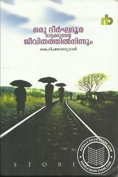 Cover Image of Book Oru Deerkhadoora Ottakkarante Jeevithathil Ninnum