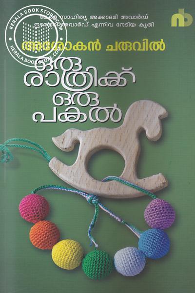 Cover Image of Book ഒരു രാത്രിക്ക് ഒരു പകല്