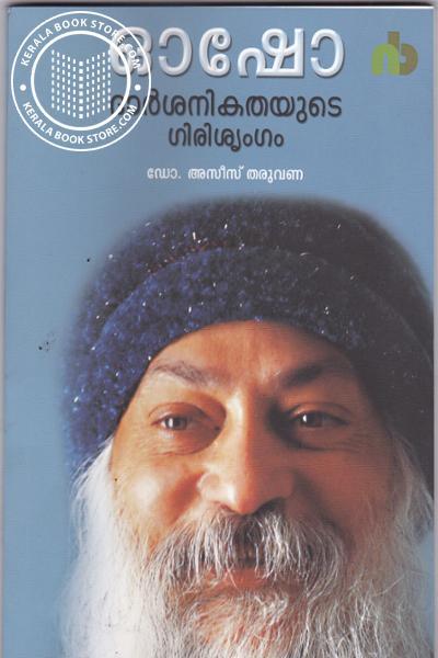 Cover Image of Book ഓഷോ ദാര്ശനികതയുടെ ഗിരിശൃംഗം