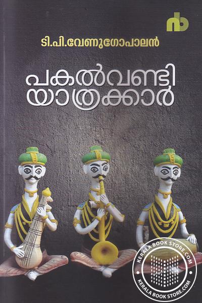 Cover Image of Book Pakal Vandi Yatrakkar