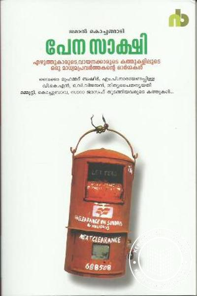Cover Image of Book Pena Sakshi