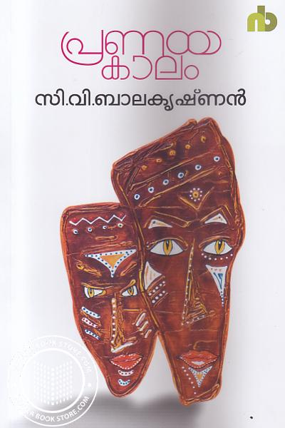 Cover Image of Book പ്രണയകാലം
