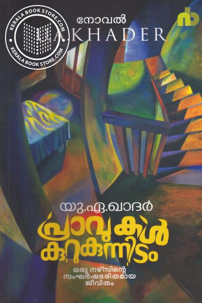 Cover Image of Book Pravukal Kurukunnidam
