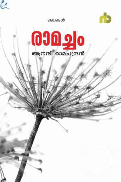 Cover Image of Book രാമച്ചം