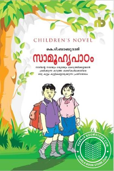 Cover Image of Book Samoohyapadam