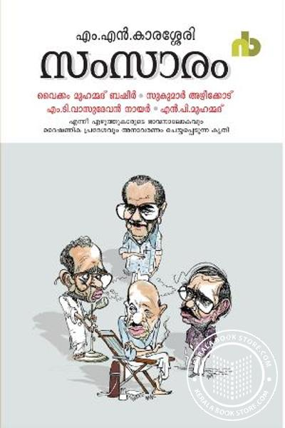 Cover Image of Book സംസാരം
