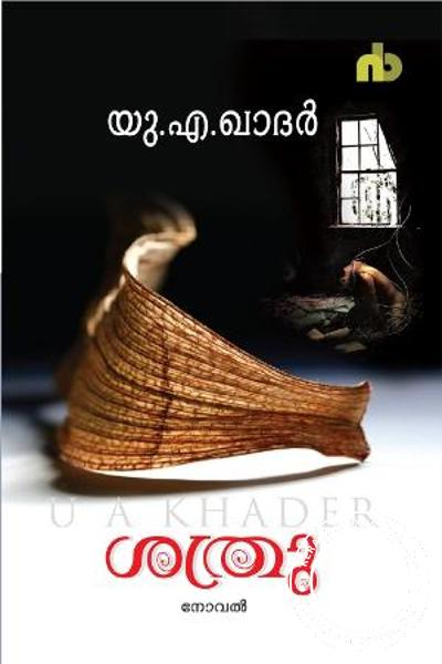 Cover Image of Book ശത്രു