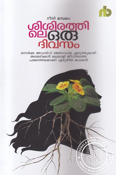 Cover Image of Book Sisirathile Oru Divasam