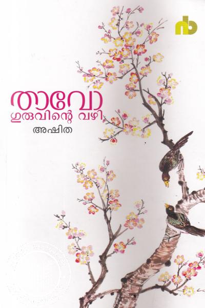 Cover Image of Book Tao Guruvinte Vazhi
