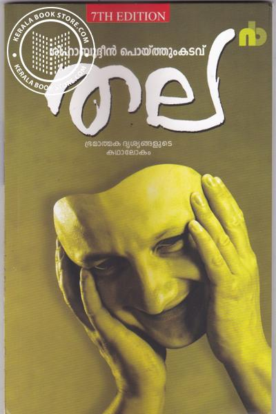 Cover Image of Book തല