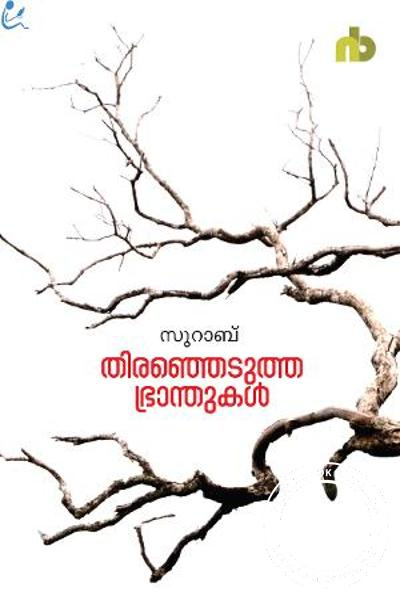Cover Image of Book Thiranjedutha Bhranthukal