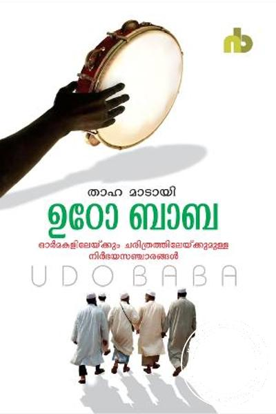 Cover Image of Book Udo Baba