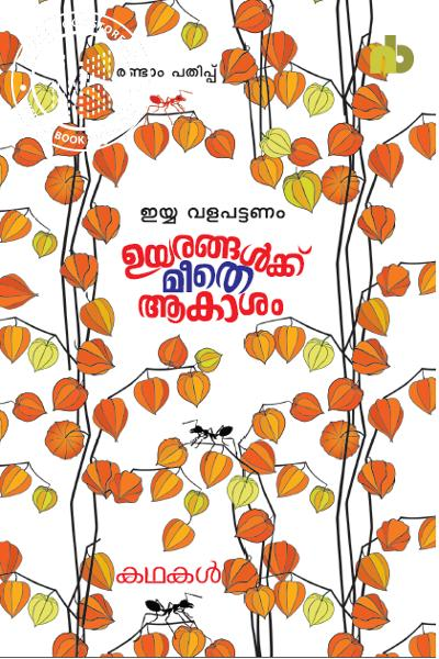 Cover Image of Book Uyyarangalkku Meethe Akasham