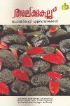 Thumbnail image of Book Alakkukallu