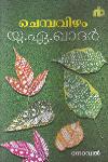 Thumbnail image of Book ചെമ്പവിഴം