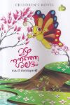 Thumbnail image of Book Mazhanananja Shalabham