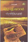 Thumbnail image of Book നിഴല്ത്തുരുത്ത്