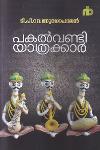 Thumbnail image of Book പകല് വണ്ടി യാത്രക്കാര്