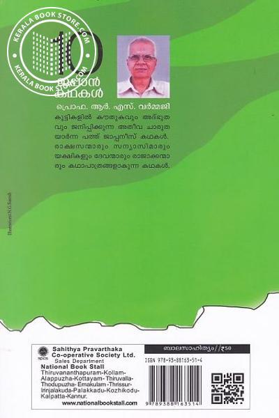 back image of 10 ജപ്പാന് കഥകള്