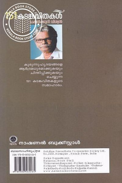 back image of 151Katankavithakal