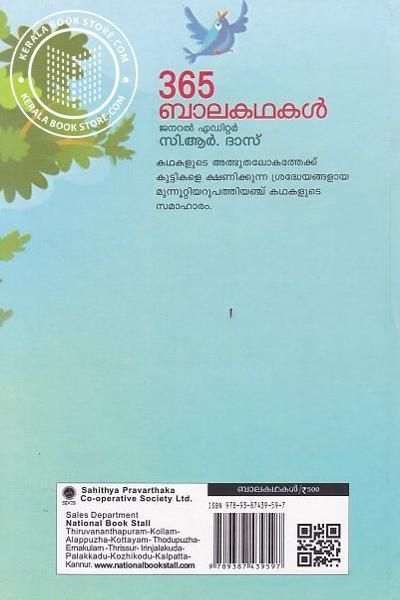 back image of 365 Balakavithakal