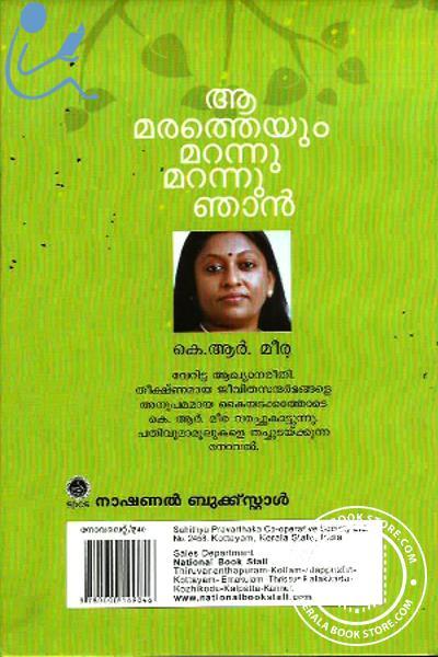 back image of Aa Maratheyum Marannu Njan