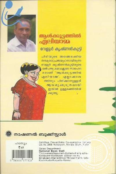 back image of ആള്ക്കൂട്ടത്തില് ഏലിയാമ്മ