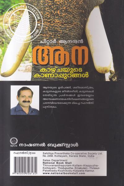 back image of Aana Kazhchayute Kanappurangal