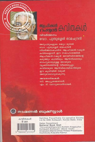 back image of ആഫ്രിക്കന് റഷ്യന് കവിതകള്