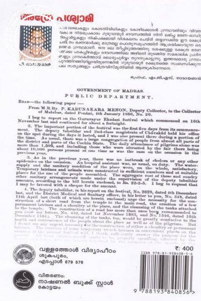 back image of അഗ്രേ പശ്യാമി - ഗുരുവായൂര് ക്ഷേത്രചരിത്രം പുരാരേഖകളിലൂടെ