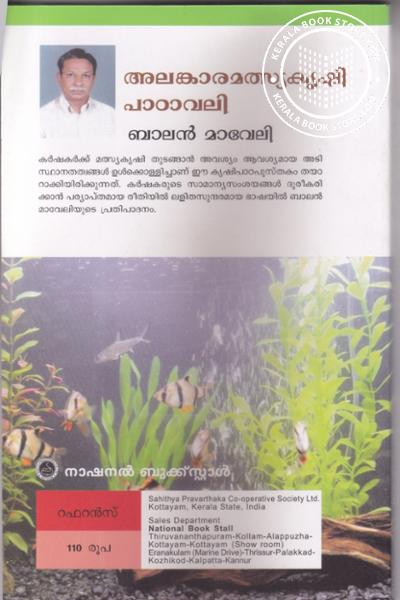 back image of Alankara Malsyakrushy Patavali
