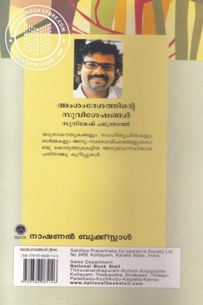 back image of Amsam Desanthinde Suvisheshangal