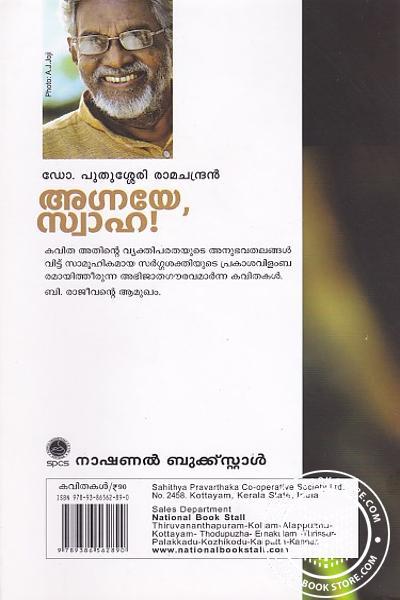 back image of ആഗ്നയേ സ്വാഹ